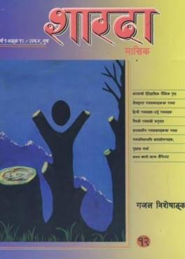Sharada magazine cover. Photo Credit: Madan Puraskar Pustakalaya