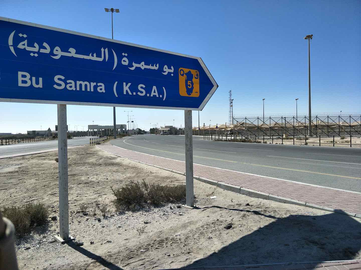 The photo Qatar police doesn't want you to see. The once busy border crossing between Qatar and Saudi Arabia.